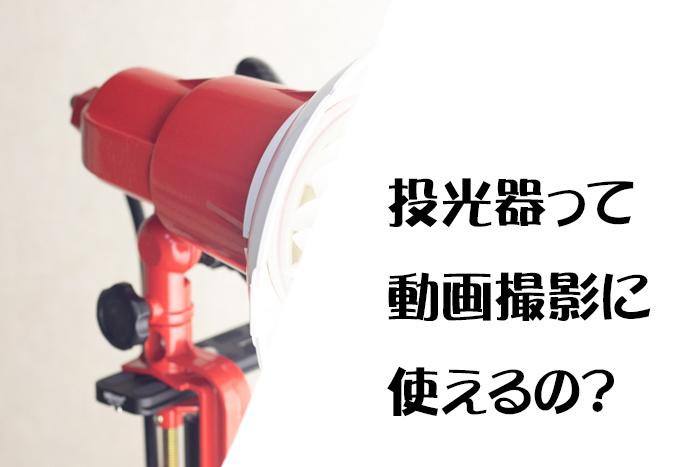 動画撮影,投光器