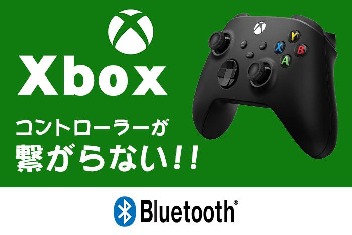 コントローラー,xbox,繋がらない