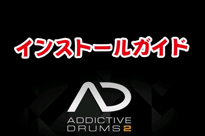 addictivedrums2,インストール