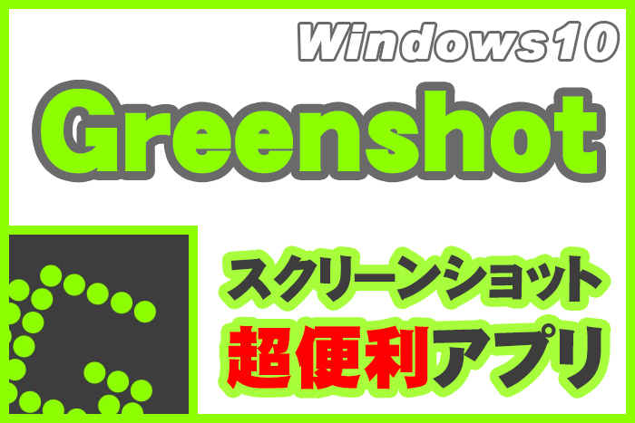 Greenshoto