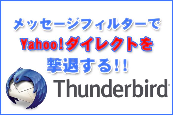 Yahoo!ダイレクト