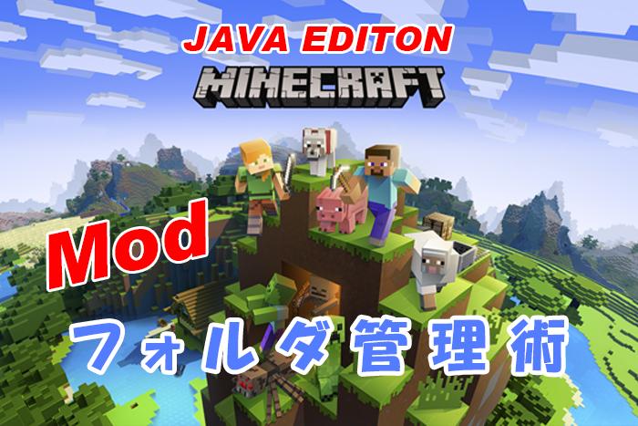 minecraft,mod,フォルダ