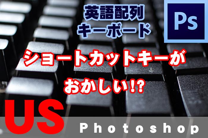 USキーボード,PhotoShop