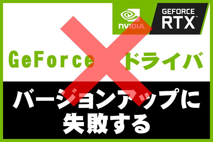 GeForce,バージョンアップ,エラー